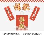 design materials of japanese... | Shutterstock .eps vector #1195410820