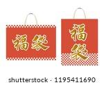 design materials of japanese... | Shutterstock .eps vector #1195411690