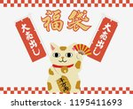 design materials of japanese... | Shutterstock .eps vector #1195411693