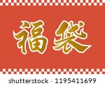 design materials of japanese... | Shutterstock .eps vector #1195411699