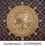 muhammad rasulullah. prophet... | Shutterstock . vector #1195903090