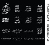 """al mawlid nabawi charif""...   Shutterstock .eps vector #1196030983"