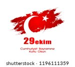 29 ekim cumhuriyet bayrami. 29...   Shutterstock .eps vector #1196111359