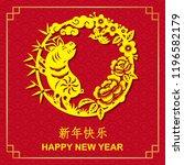 red paper cut pig zodiac ... | Shutterstock .eps vector #1196582179