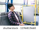 tired exhausted asiam man... | Shutterstock . vector #1196815660