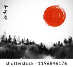 black pine trees in fog and big ... | Shutterstock .eps vector #1196846176