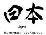 Real Hand Brush Written Kanji ...
