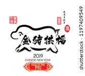 chinese calligraphy gold pig... | Shutterstock .eps vector #1197409549
