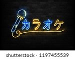 vector realistic isolated neon... | Shutterstock .eps vector #1197455539