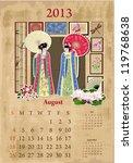vintage chinese style calendar... | Shutterstock .eps vector #119768638