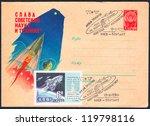 soviet union   circa 1964  an...   Shutterstock . vector #119798116