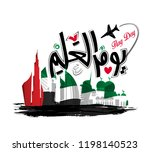 united arab emiraties flag day...   Shutterstock .eps vector #1198140523
