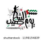arabic calligraphy martyrs' day ... | Shutterstock .eps vector #1198154839