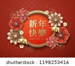 chinese new year design  happy... | Shutterstock .eps vector #1198253416