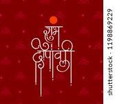 creative illustration of shubh... | Shutterstock .eps vector #1198869229