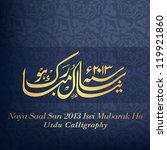 urdu calligraphy of naya saal...   Shutterstock .eps vector #119921860