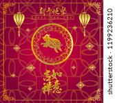 happy chinese new year 2019 ...   Shutterstock .eps vector #1199236210