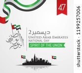 happy national day of uae ... | Shutterstock .eps vector #1199257006