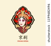 Chinese Peking Opera Retro...