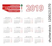 calendar 2019 in arabic... | Shutterstock .eps vector #1200121570