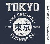 tokyo  written in kanji  the... | Shutterstock .eps vector #1200521950