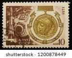 ussr circus 1971. postage... | Shutterstock . vector #1200878449