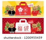 Stock vector japanese new year sale in vector banner set new year sale first selling lucky bag are 1200955459
