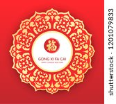 happy chinese new year banner... | Shutterstock .eps vector #1201079833