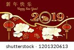 happy chinese new year 2019...   Shutterstock .eps vector #1201320613