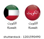 old and new glossy kuwait flags ... | Shutterstock .eps vector #1201590490