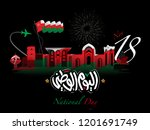 sultanate of oman national day... | Shutterstock .eps vector #1201691749