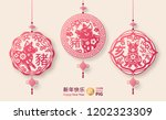 2019 chinese pendants with luck ... | Shutterstock .eps vector #1202323309