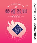 chinese new year of the pig... | Shutterstock .eps vector #1202482399