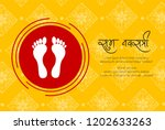 beautiful maa durga foot print... | Shutterstock .eps vector #1202633263