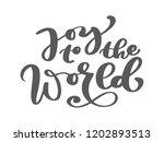 joy to the world   christmas... | Shutterstock .eps vector #1202893513