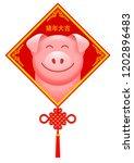 chinese new year design with... | Shutterstock .eps vector #1202896483