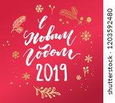 happy new year 2019 hand... | Shutterstock .eps vector #1203592480