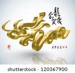 Golden Dragon Of 2012...