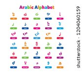 arabic alphabet flat colorful... | Shutterstock .eps vector #1204060159