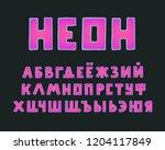 alphabet modern design  square... | Shutterstock .eps vector #1204117849