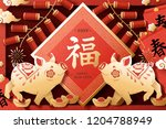 happy new year design with... | Shutterstock .eps vector #1204788949