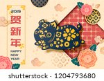 happy new year with piggy and... | Shutterstock .eps vector #1204793680
