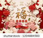 year of the pig design with... | Shutterstock .eps vector #1204884583