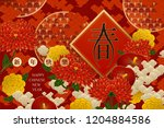 new year design with floral... | Shutterstock .eps vector #1204884586
