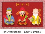 the chinese three star gods of... | Shutterstock .eps vector #1204919863