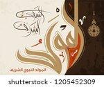 arabic islamic mawlid al nabi...   Shutterstock .eps vector #1205452309