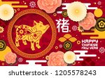 happy chinese new year greeting ... | Shutterstock .eps vector #1205578243