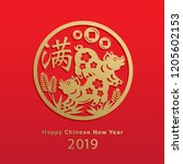 chinese new year graphic for... | Shutterstock .eps vector #1205602153