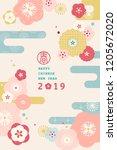 new year poster flat design... | Shutterstock .eps vector #1205672020