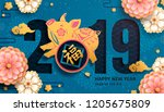 year of the pig design with... | Shutterstock . vector #1205675809